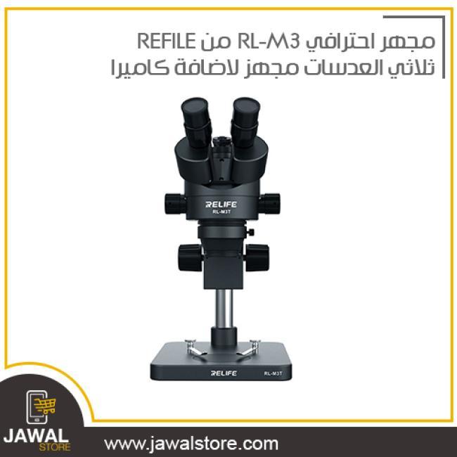 مجهر - ميكروسكوب RL-M3 احترافي