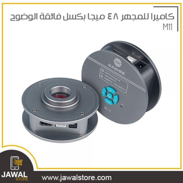كاميرا مجهر - ميكروسكوب 48 ميجا بكسل فائقة الوضوح  M11