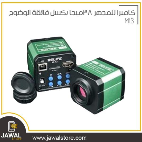 كاميرا مجهر - ميكروسكوب 38 ميجا بكسل فائقة الوضوح  M13