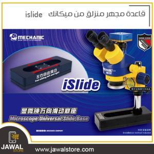 iSlide قاعدة مجهر منزلق من ميكانك