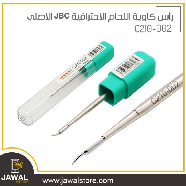 رأس كاوية اللحام  الاحترافية JBC الاصلي C210-002