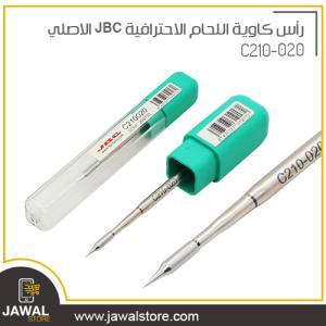 رأس كاوية اللحام  الاحترافية JBC الاصلي C210-020