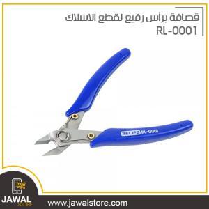 قصافة برأس رفيع لقطع الاسلاك RL-0001