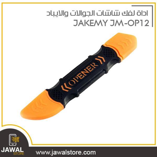 اداة فك شاشات الجوالات والايباد  JAKEMY JM-OP12