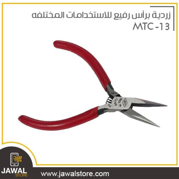 زردية برأس رفيع للاستخدامات المختلفه MTC-13