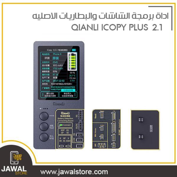 اداة نسخ برمجة الشاشات QIANLI ICOPY PLUS 2.1 للجوالات من ايفون 7/ الي/ 11PRO MAX