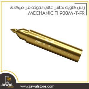 رأس كاويه نحاس عالي الجوده من ميكانك MECHANIC TI 900M-T-FR