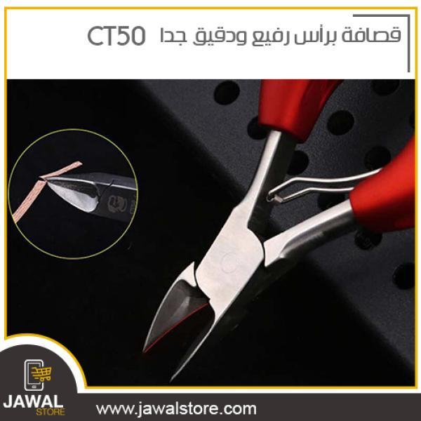قصافة برأس رفيع ودقيق لقطع الاسلاك CT50