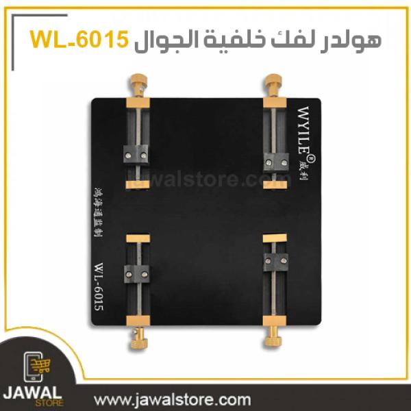 هولدر لفك خلفية الجوال WL-6015