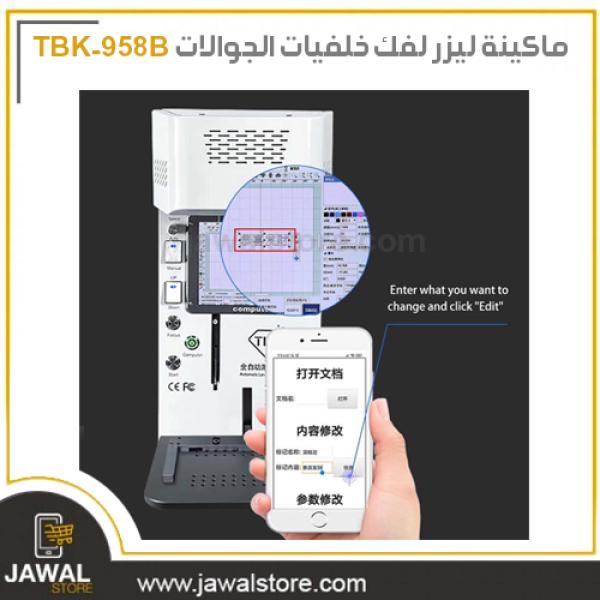 ماكينة ليزر لفك خلفيات الجوالات من فيجن 958B