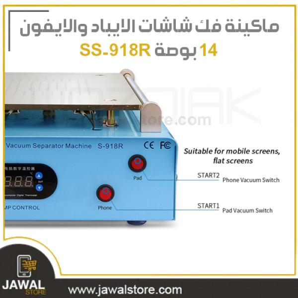 ماكينة فك شاشات الايباد والايفون من صن شاين 14 بوصه SS-918R