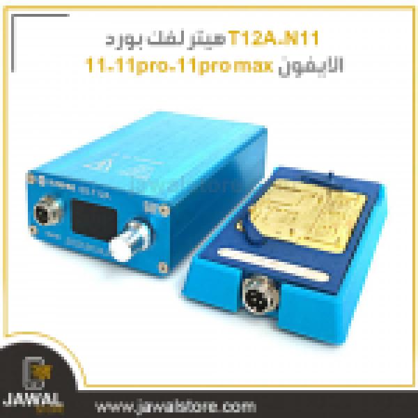 سخان مزود بشاشة رقميه لفك  بورد الايفون 12-12pro-12pro max من صن شاين T12A-N12