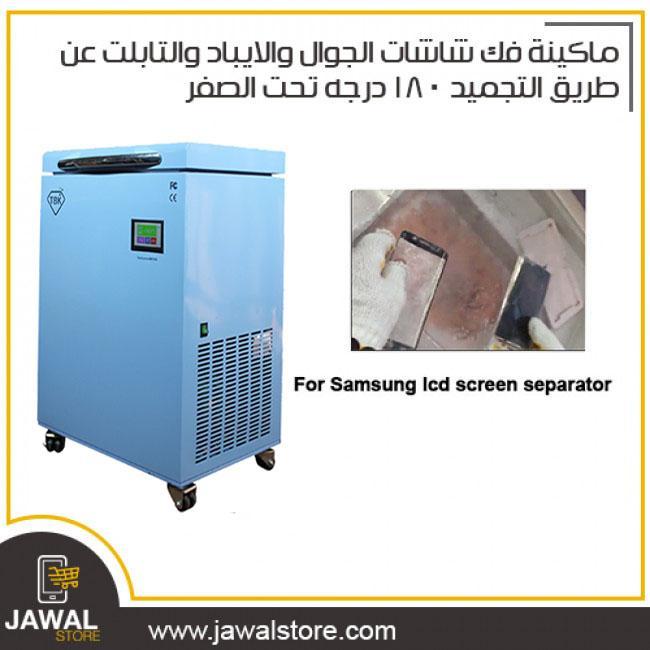 ماكينة فك شاشات الجوال والايباد والتابلت عن طريق التجميد -200 درجه تحت الصفر 588A TBK