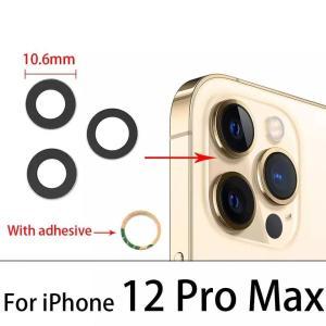 زجاج الكاميرا الخارحي ايفون 12 برو ماكس